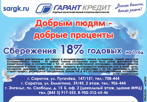 билборд (Саратов)